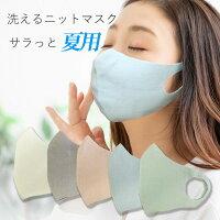 【日本製】ニットで編んだ立体マスク/最高級エジプト綿Ag+銀イオンコットン/咳エチケットに