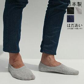 男の夏用靴下 スムースインプラス メンズカバーソックス 【楽天1位】(チャコール・グレー・ブルー)