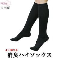 のびのび消臭ハイソックス無地黒ブラック/【日本製】/オールシーズン靴下冷房対策レディース消臭臭わないやさしい美脚