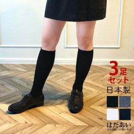 【春夏】スムースインプラス ファミリーソックス ハイソックスリブ 3足セット/ 【メール便送料無料】【日本製】/ ゆったり 冷房 メンズ レディース/ 靴下