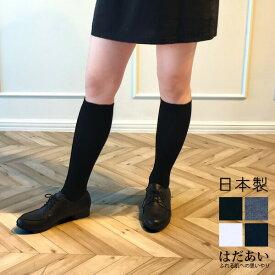 【春夏】スムースインプラス ファミリーソックス ハイソックスリブ / ソックス 靴下/ 【日本製】/ ゆったり 冷房 メンズ レディース/ さらさら 蒸れない 涼しい