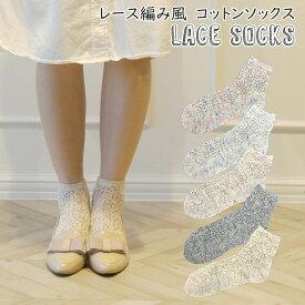 【日本製】レース編み風 レディース ソックス / 23cm〜24cm / 靴下 カラー 春夏 メッシュ