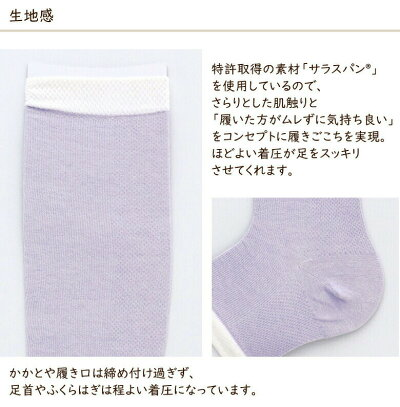 【春夏】スムースインプラス平地着圧オープントゥ/【日本製】/ゆったり冷房レディース/