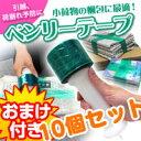 ベンリーテープ 10個組 梱包テープ 3特典【送料無料+お米+ポイント】 ラップのように包む ベンリテープ 指で簡単に切れる強力テープ 糊跡が残らない