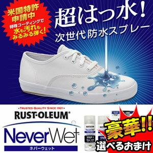 日本正規品 ラストオリウム ネバーウェット Never Wet 3特典【送料無料+選べる景品+ポイント】 2本組セット 世代防水スプレー 驚愕のはっ水力 超撥水 はっ水スプレー 防水スプレー ネバーウェットスプレー