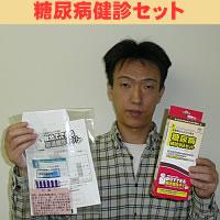 郵送健診キット 糖尿病健診セット 糖尿病検診 糖尿病検査病院に行く時間の無い方に最適 郵送検査キット日本医学の自宅検査キットは医療機関と提携して正確な診断が出来ます 病気検査キット 郵送検査セット[2個購入で送料が無料]