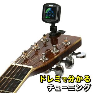 《クーポン配布中》ドレミチューナー プロイデア ほとんどのギターに対応 ABC単独表示 & ドレミ 単独表示 ギター練習 楽器練習ツール 専門家きりばやしひろき 液晶 ギター 初心者 アコース