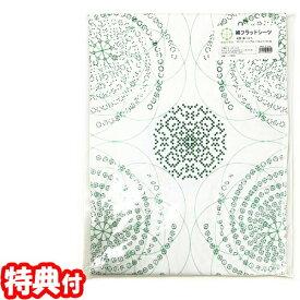 カタカムナ マルチフラットシーツ コズミックウェイブ シングルサイズ 綿100% 布団シーツ カタカムナウタヒのデザインを刻印 神話の奇跡 送料無料