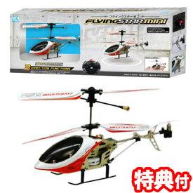 フライングスターミニ 全5色 超小型ラジコンヘリコプター フライングスターmini トイヘリ 屋内用リモコンヘリ 日本製ジャイロ搭載 室内用ラジコンヘリ 練習 訓練に 送料無料