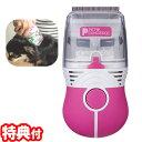 《500円クーポン配布》 ペット用ノミ取り器 PE-600 電動吸引 犬猫用 蚤 電池式 ペット用のみ取り器 ライト付き ロゼン…