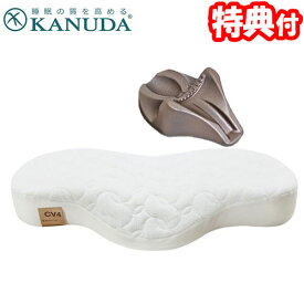 《クーポン配布中》 KANUDA カヌダ ゴールドラベル レント枕 シングルセット ヘッドナップ付き カヌダ枕 まくら マクラ 枕 送料無料