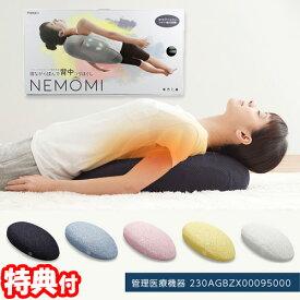 《クーポン配布中》 プロイデア マッサージャー NEMOMI 背中 全5色 家庭用マッサージ機 背中マッサージャー 電動マッサージ機 マッサージ器 ネモミ 寝もみ ねもみ 背中