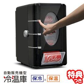 自動販売機型 冷温庫 VS-419 自販機型冷温庫 保冷庫 保温庫 AC/DCの2way電源 小型冷蔵庫 クーラー&ウォーマー 大人 自宅 缶ジュース 缶コーヒー 缶ビール ホーム 自宅