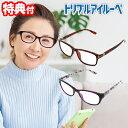 《クーポン配布中》 トリプルアイルーペ 全2色 メガネ型ルーペ 拡大鏡 男女兼用 眼鏡 拡大鏡 ルーペ めがね型ルーペ 1…
