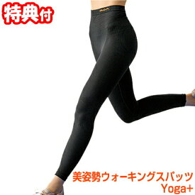 ヨガスパッツ 美姿勢ウォーキングスパッツ Yoga+ ヨガプラス ブラック サポートスパッツ 歩行サポート 姿勢サポート 高機能スパッツ テーピングスパッツ Mサイズ Lサイズ LLサイズ 自宅 フィットネス ジム サロン 送料無料