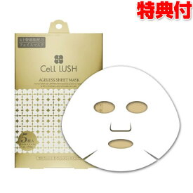 ヒト幹細胞 セルラッシュ エイジレスシートマスク 5枚入 100g 美容液マスク 3個購入で送料を無料に変更 日本製化粧品 ヒト幹細胞培養液 配合 Cell LUSH セルラッシュフェイスマスク ヒト幹化粧品