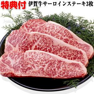 《クーポン配布中》 伊賀牛 サーロインステーキ 3枚 (100g×3枚) 和牛 ブランド肉 ステーキ肉 送料無料