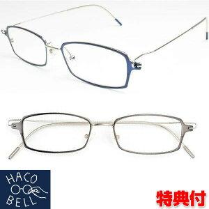 シニアグラス 老眼鏡 ハコベル HACO BELL 使い心地にこだわった薄いシニアグラス 老眼鏡 視力補正 シニアグラス リーディンググラス 老眼 男性用 女性用 めがね +1.0 +1.5 +2.0 +2.5 メガネ 眼鏡 メ