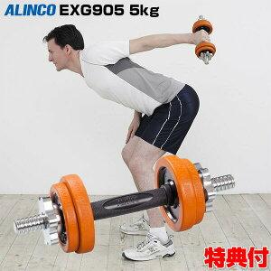 アルインコ ラバー ダンベルセット 収納ケース 専用グローブ付 セット EXG905 5kgタイプ ALINCO ダンベル フィットネス ヨガ 自宅 トレーニング カスタマイズ可能 ジム ホームジム 鉄アレイ 運動