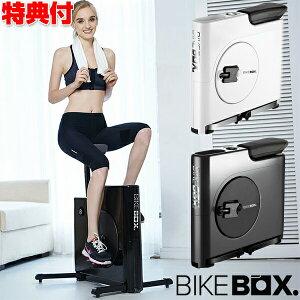 バイクボックス JB902 BIKEBOX コンパクトに収納できる四角い フィットネスバイク 折り畳み可能 フィットネスバイク バイク運動 自転車漕ぎ エクササイズバイク 自宅で運動 フィットネス ジム