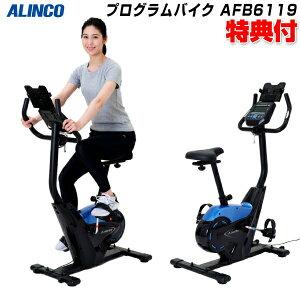 アルインコ プログラムバイク6119 AFB6119 ALINCO プログラムバイク フィットネスバイク 自転車漕ぎ運動 ホームフィットネス ジム 自宅 ホーム ジム トレーニングバイク ダイエット バイク トレ