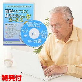 《クーポン配布中》 簡単パソコン ぱそともくんエース5 DVD パソコン 教室 学習ソフト シニア 年配者 勉強ソフト テレワーク対応 ズーム会議 教材 講義 練習 ソフト やり方 使い方DVD パソコン教室から生まれた学習ソフト DVD-ROM ぱそともくん5