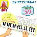 《クーポン配布中》 りょうてでひけるよ!グランドピアノ 50曲をピアノ演奏できる 37鍵盤キーボード 両手で弾けるよ …