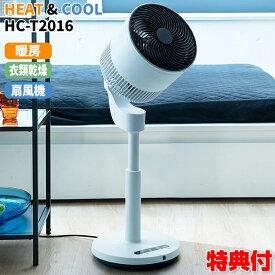 スリーアップ HC-T2016 衣類乾燥機能付 3Dデュアルサーキュレーター ヒート&クール 扇風機 扇風機 空気循環器 サーキュレーター扇風機 温風機 暖房ファン 暖房ヒーター 電気暖房機 おしゃれ 上下左右首振り