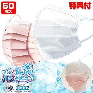 高機能99%カット 冷感不織布マスク 50枚入り 普通サイズ 白 ピンク 4箱購入で送料無料に変更します 冷却マスク 冷感マスク ひんやりマスク 不織布マスク フェイス 夏 暑い日 冷たい クール