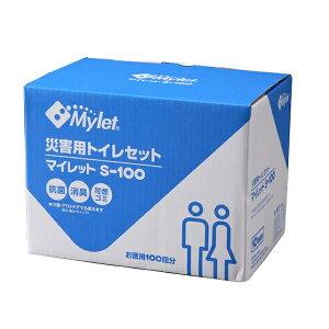 《クーポン配布中》 簡易トイレ 非常用トイレ マイレット 100回分 S-100 3特典【送料無料+お米+ポイント】 水を使わない非常用トイレ 災害時に アウトドアに 汚物袋をセットし凝固剤を入れ