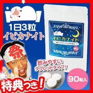 イビカナイト 90粒 酸化マグネシウム含有 コエンザイムQ10 ギャバ サプリメント 睡眠サポート 健康食品