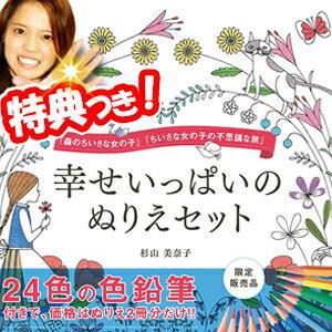 幸せいっぱいのぬりえセット(ぬりえ2冊+24色鉛筆)コスミック出版 杉山美奈子 「森とちいさな女の子」「ちいさな女の子の不思議な旅」色鉛筆つきで単品購入よりお得なセット 幸せいっぱいぬりえセット おとなのぬりえ 大人の塗り絵