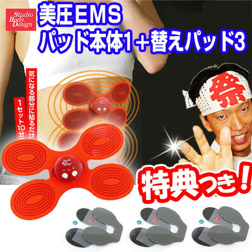 美圧EMSパッド 本体1+替えパッド3セット スタジオボディデザイン 交換パッド 3セット付き 美圧EMSパット 揉む・ウェーブ・たたく3タイプの刺激 EMS運動 EMS機器