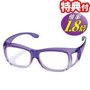 《クーポン配布中》 高倍率メガネタイプ拡大鏡 パープル 高倍率1.8倍拡大鏡 男女兼用 めがね型ルーペ 眼鏡の上からかけられる ルーペ 携帯