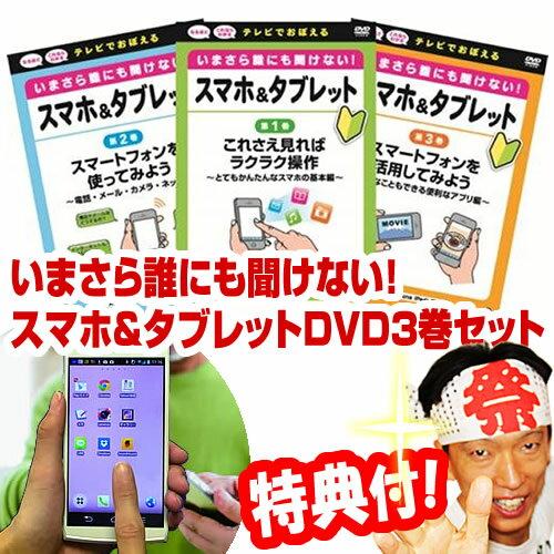 いまさら誰にも聞けない スマホ&タブレット DVD3巻セット スマートフォン 使い方DVD iPhone android タブレット端末 対応 使い方DVD 今更誰にも聞けない