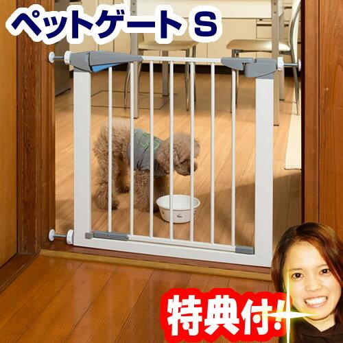 ペットゲート ホワイト×グレー VS-R081 ペットフェンスゲート 伸縮ペット用ゲート 幅69〜76cm ペット柵 ペットフェンス 犬用品 ペット用品 ペットゲート 突っ張り
