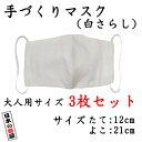 手づくりマスク(白・さらし) 大人用サイズ・3枚セット 送料無料 マスク 手作り ハンドメイド 日本製 メール…