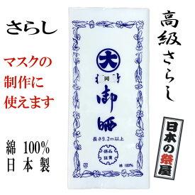高級さらし 岡 晒 サラシ ガーゼ 生地 マスク マスク製作 ハンドメイド お祭り 腹帯 布おむつ 日本製