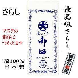 最高級さらし 特岡 晒 サラシ ガーゼ 生地 マスク マスク製作 ハンドメイド お祭り 腹帯 布おむつ 日本製
