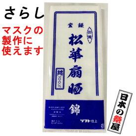 さらし5反セット 錦 さらし サラシ ガーゼ 生地 マスク マスク製作 ハンドメイド お祭り 腹帯 布おむつ 日本製 お得なセット 送料無料