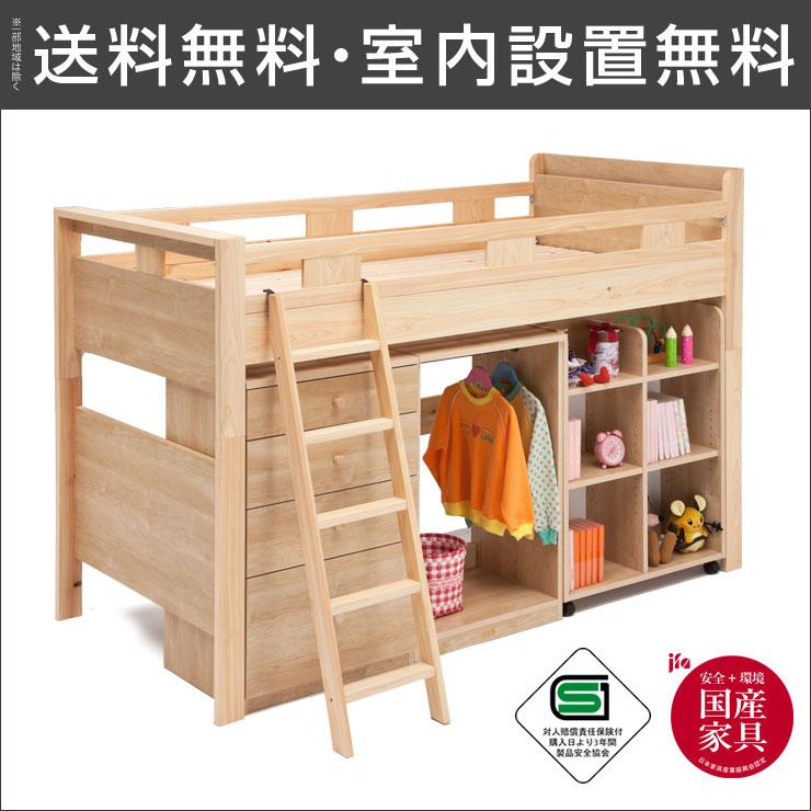 【送料無料/設置無料】 日本製 まるで秘密基地のような楽しさ 国産材を使った優しい作りのシステムベッド すこやか2段ベッド 秘密基地 棚 コンセント 国産 日本製 檜 桧