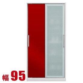 食器棚 収納 引き戸 スライド 完成品 95 ダイニングボード レッド 赤 時代を牽引する最新鋭のシステム キッチン収納 アクシス 幅95 完成品 日本製 送料無料