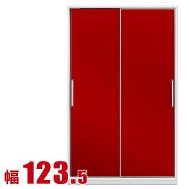食器棚 収納 引き戸 スライド 完成品 124 ダイニングボード レッド 赤 時代を牽引する最新鋭のシステム キッチン収納 アクシス 幅123.5 完成品 日本製 送料無料