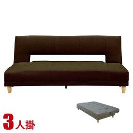 ソファー 3人掛け 安い ソファ シンプル ソファベッド シンプルで無駄のないデザインの布製ソファベッド ライブラII 3P チョコsofa チェア 完成品 輸入品 送料無料