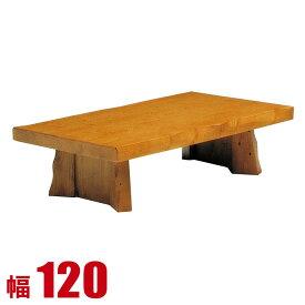 【送料無料/設置無料】 座卓 コロラド 幅120cm ライトブラウン 完成品 テーブル 座卓 ちゃぶ台 木製 無垢 カントリー 卓袱台 応接台 ダイニングテーブル