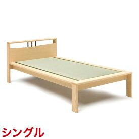 ★期間限定 10%OFF★ シングルベッド 一年を通して使いやすいシンプルモダンな畳ベッド やまなみ シングルロング ナチュラル ベッド 完成品 日本製 送料無料