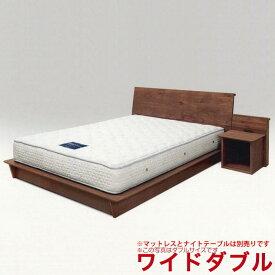 ワイドダブルベッド おしゃれ ワイドダブルベッドフレーム ヴェルタ 幅164cm フレームのみ すのこ 完成品 日本製 送料無料