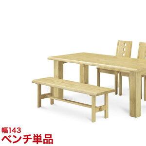 ベンチ イス ラバーウッド 無垢材 ベルナ 143 ベンチ (単品) 幅143cm 椅子 食卓 テーブル シンプル モダン 新生活 完成品 輸入品 送料無料