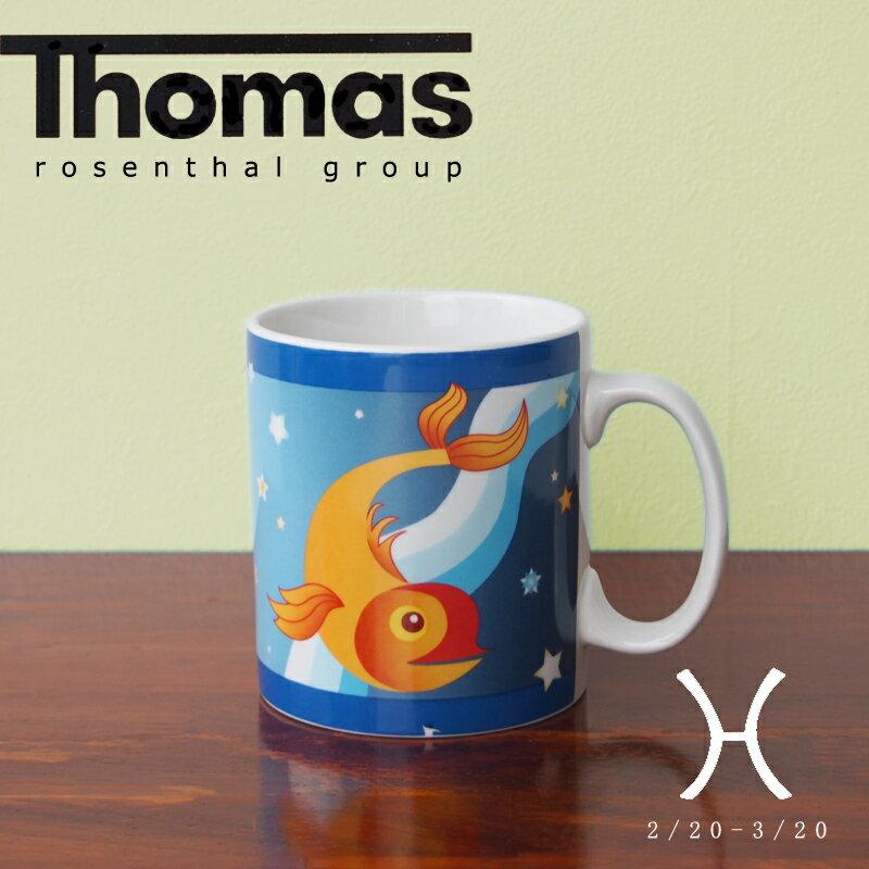 【送料無料祭】ローゼンタール(Rosenthal) トーマス (Thomas) 12星座マグカップ 414 魚座【※箱に痛みあり※】【※特価品*ギフト*返品交換不可※】【sprice】