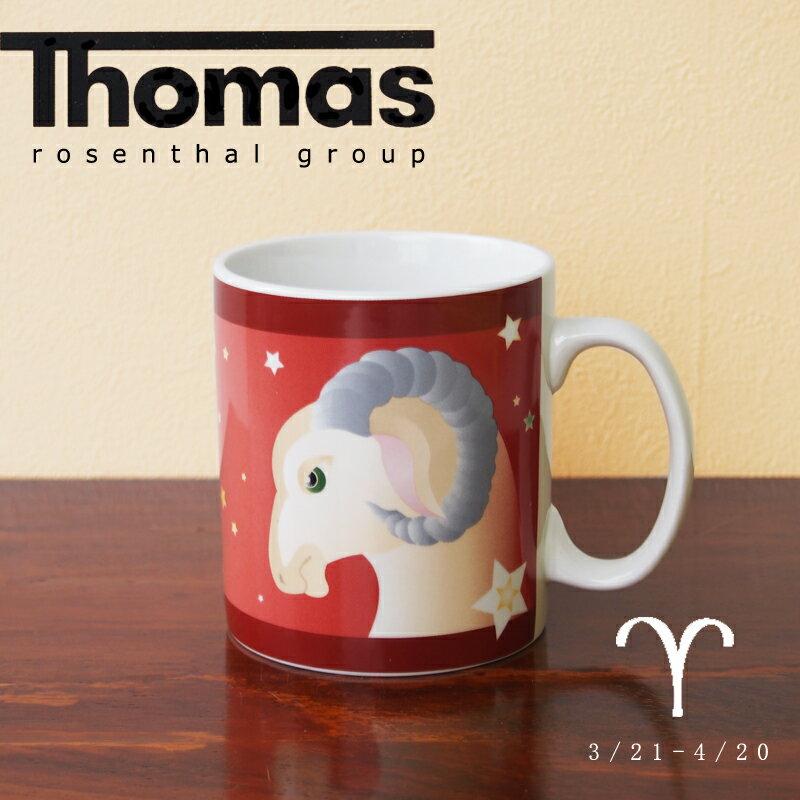 【送料無料祭】ローゼンタール(Rosenthal) トーマス (Thomas) 12星座マグカップ 415 牡羊座【※箱に痛みあり※】【※特価品*ギフト*返品交換不可※】【sprice】